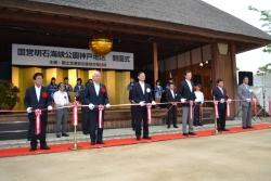 国営明石海峡公園神戸地区開園式 テープカット