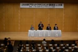 アセットマネジメント講演会