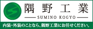 ban_sumino190x60